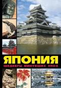 А. Лазарев: Япония. Шедевры минувших эпох