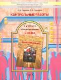Данилов, Паршина: Обществознание. 6 класс. Контрольные работы. ФГОС