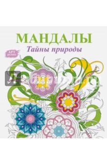 Купить Жанна Богданова: Мандалы. Тайны природы ISBN: 978-5-17-095619-7
