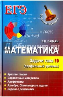 Купить Эдуард Балаян: Математика. Задачи типа 19 (С6) (профильный уровень) ISBN: 978-5-222-27055-4