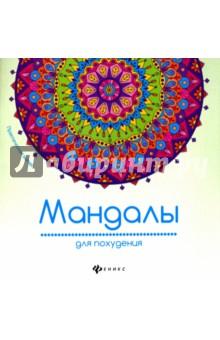 Купить Мандалы для похудения ISBN: 978-5-222-27718-8