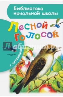 Лесной голосок - Георгий Скребицкий