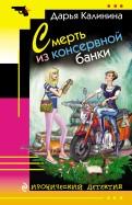 Дарья Калинина - Смерть из консервной банки обложка книги