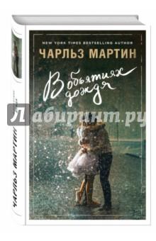 В объятиях дождя - Чарльз Мартин
