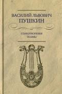 Василий Пушкин - Стихотворения. Поэмы обложка книги