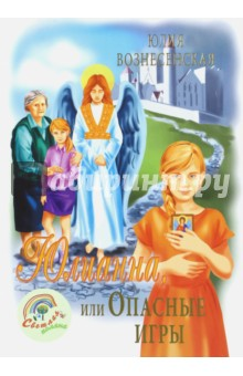 Купить Юлия Вознесенская: Юлианна или опасные игры ISBN: 978-5-91173-474-9