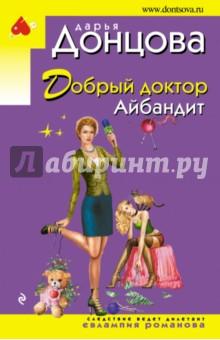 Купить Дарья Донцова: Добрый доктор Айбандит ISBN: 978-5-699-89450-5