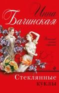 Инна Бачинская: Стеклянные куклы