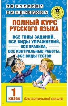 Русский язык. 1 класс. Полный курс - Узорова, Нефедова