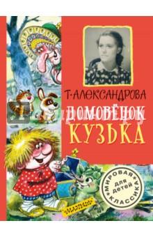 Домовёнок Кузька - Татьяна Александрова