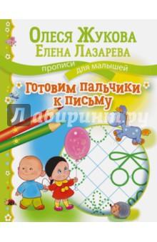Готовим пальчики к письму - Жукова, Лазарева