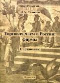 Иван Соколов: Торговля чаем в России. Фирмы. Справочник
