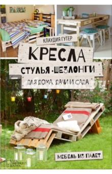Купить Клаудия Гутер: Кресла, стулья, шезлонги для дома, дачи и сада. Мебель из палет ISBN: 978-5-9910-3623-8