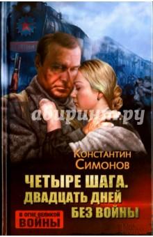 Купить Константин Симонов: Четыре шага. Двадцать дней без войны ISBN: 978-5-9910-3597-2