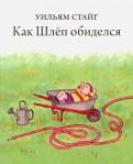 Уильям Стайг - Как Шлёп обиделся обложка книги