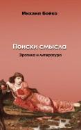 Михаил Бойко: Поиски смысла. Эротика и литература