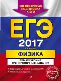 Алевтина Фадеева - ЕГЭ 2017. Физика. Тематические тренировочные задания обложка книги