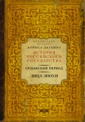 Костомаров, Мелехин, Федорова: Ордынский период. Лица эпохи
