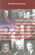 Николай Анастасьев - Американский акцент. Книга об Америке и ее литературе обложка книги