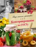 В. Большаков: Консервирование по ГОСТу