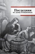 Эдвард Радзинский: Последняя из дома Романовых