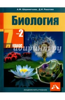 Биология. 7 класс. Учебник. В 2-х частях. Часть 2. ФГОС - Рокотова, Шереметьева