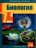 Рокотова, Шереметьева: Биология. 7 класс. Учебник. Часть 2. ФГОС