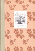 Джузеппе Белли - Римские сонеты обложка книги