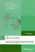 Дедов, Петеркова, Малиевский: Детская эндокринология. Учебник