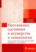 Омаров, Нурмагомедова, Абдурахманова: Неотложные состояния в акушерстве и гинекологии. Учебное пособие