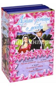 Купить Дал, Александер, Гудмэн: Лучшие романы о любви ISBN: 978-5-17-097893-9