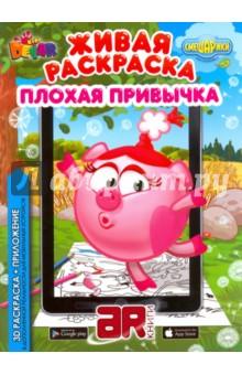 Купить Смешарики. Плохая привычка ISBN: 978-5-9908249-0-4