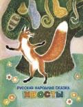 Хвосты. Русская народная сказка обложка книги