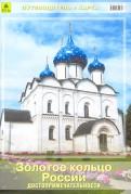 Золотое кольцо России (со схемами городов). Путеводитель + карта