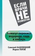 Кашницкий, Торэн: Помогут перекись водорода, сода и имбирь