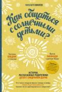 Михаил Комлев: Как общаться с солнечными детьми?