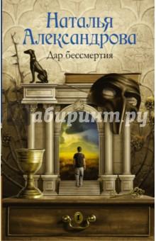 Купить Наталья Александрова: Дар бессмертия ISBN: 978-5-17-098133-5
