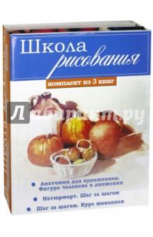 Купить Флинт, Шоу: Школа рисования ISBN: 978-5-17-097906-6