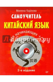Купить Милена Карлова: Самоучитель. Китайский язык для начинающих (+CD) ISBN: 978-5-496-02441-9