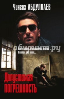 Купить Чингиз Абдуллаев: Допустимая погрешность ISBN: 978-5-699-89349-2