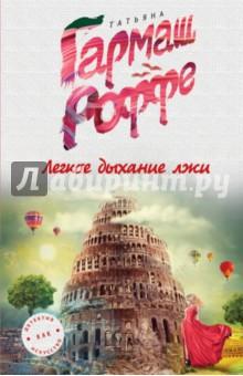 Легкое дыхание лжи - Татьяна Гармаш-Роффе