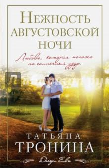 Нежность августовской ночи - Татьяна Тронина