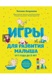 Игры для развития малыша от 1 до 2 лет - Татьяна Аптулаева