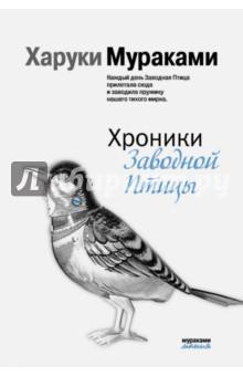 Купить Харуки Мураками: Хроники Заводной Птицы ISBN: 978-5-699-61372-4