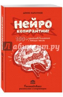 Нейрокопирайтинг. 100+ приёмов влияния с помощью текста - Денис Каплунов