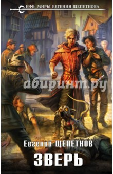 Купить Евгений Щепетнов: Зверь ISBN: 978-5-699-90499-0