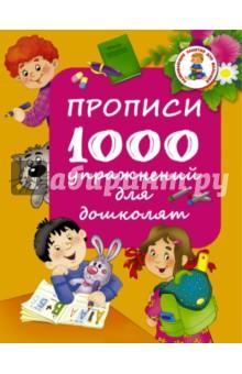 Купить Прописи. 1000 упражнений для дошколят ISBN: 978-5-17-098642-2