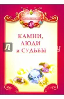Камни, люди и судьбы (+ цветная вкладка) - Юрий Липовский