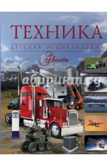 Техника - Вячеслав Ликсо