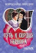 Кэролайн Линден - Путь к сердцу герцога обложка книги